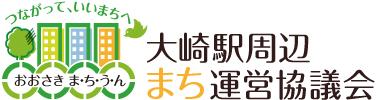 大崎駅周辺まち運営協議会